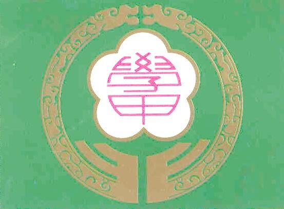 Syuejia District Office Logo
