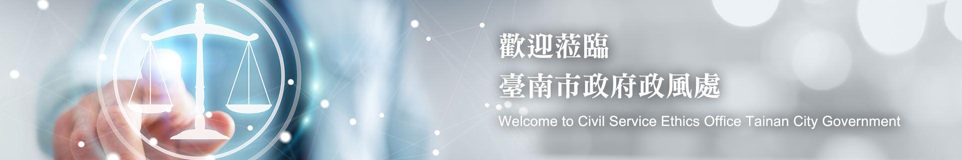 歡迎蒞臨臺南市政府政風處