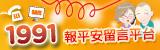 1991報平安留言平台網站
