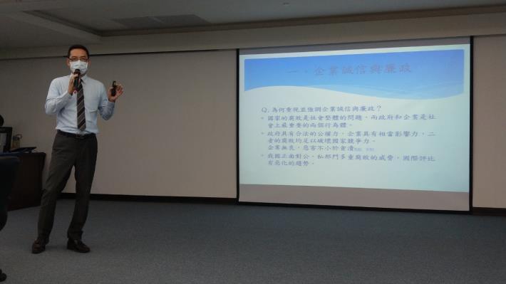 邀請臺南地檢署蔡明達檢察官以實際案例講述企業誠信、廉政倫理,希望一起共創守法誠信的履約環境。