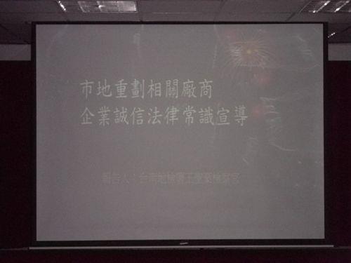 廉政志(義)工參與市地重劃相關廠商企業誠信法律常識宣導講座