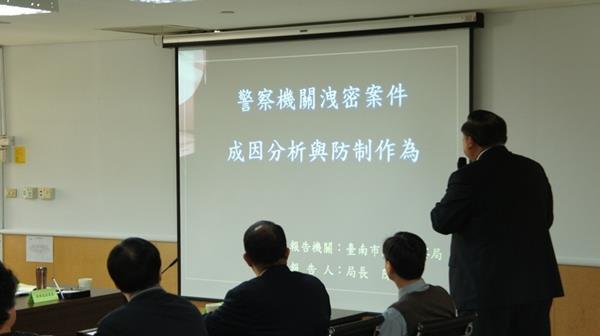 由警察局陳局長進行廉政專題報告-警察機關洩密案件成因分析與防治作為