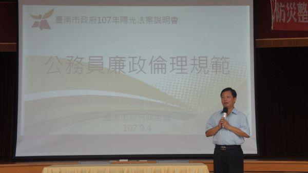 1070904陽光法案系列說明會-新營區公所魏文貴區長致詞