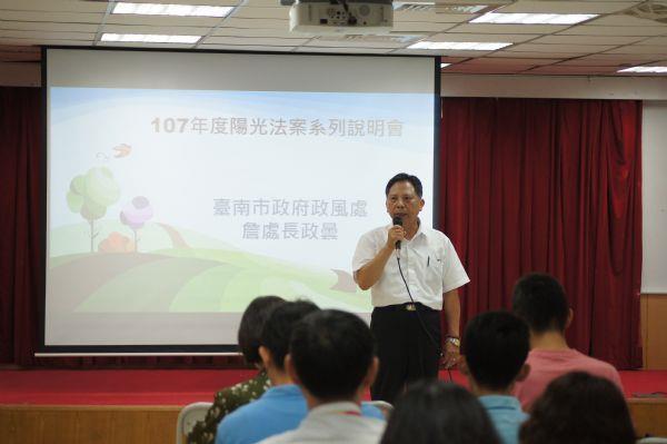 1070817陽光法案系列說明會-政風處詹政曇處長致詞