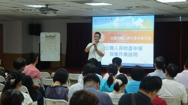 1070817陽光法案系列說明會-公職人員財產申報法講座(勞工局陳世輝主任)