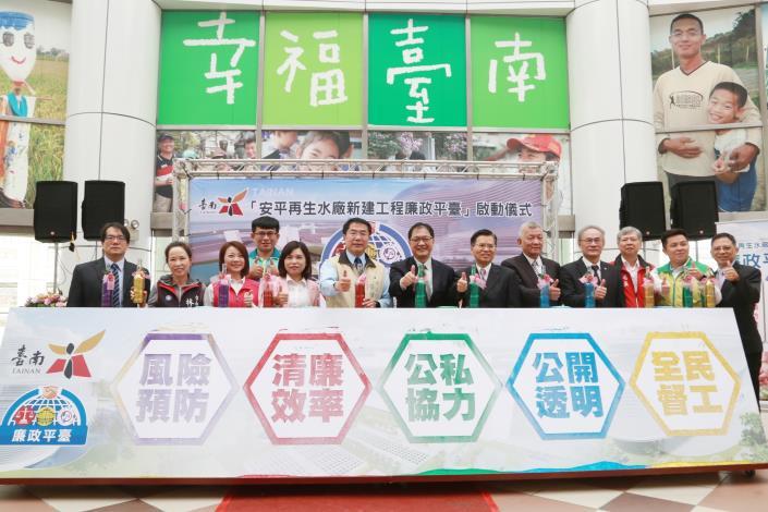 市長出席安平再生水廠新建工程廉政平臺啟動儀式