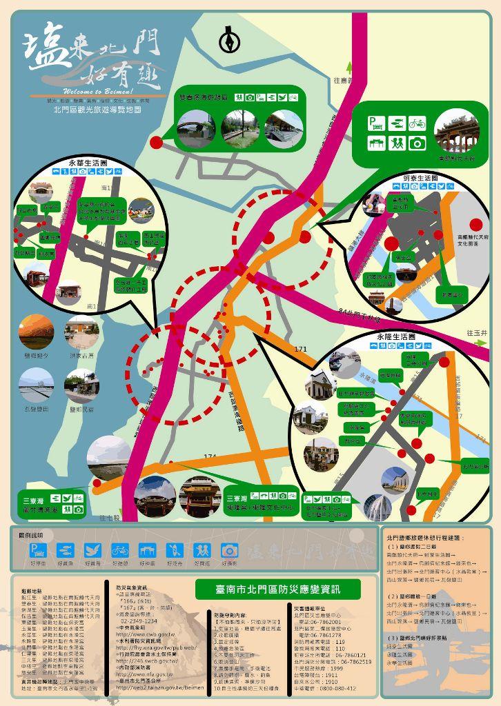 鹽來北門北門區觀光旅遊導覽地圖
