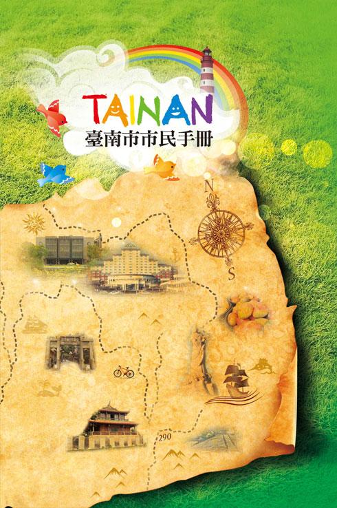 臺南市市民手冊電子書版