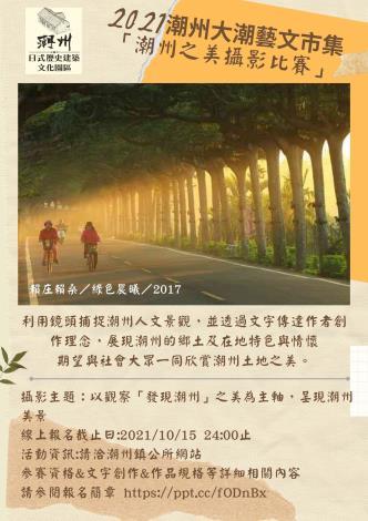 「潮州之美攝影比賽」活動海報