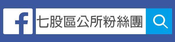臺南市七股區公所facebook