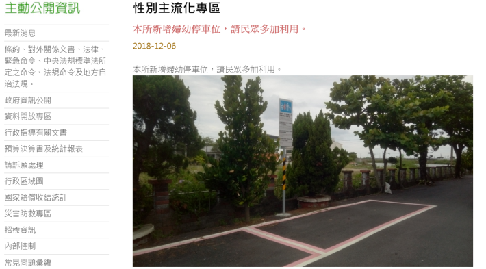 107年於公所網頁宣導本所婦幼停車位