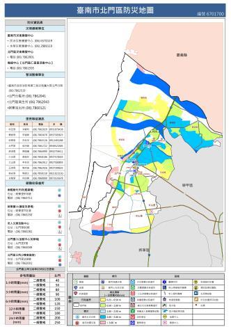 北門區區級防災地圖