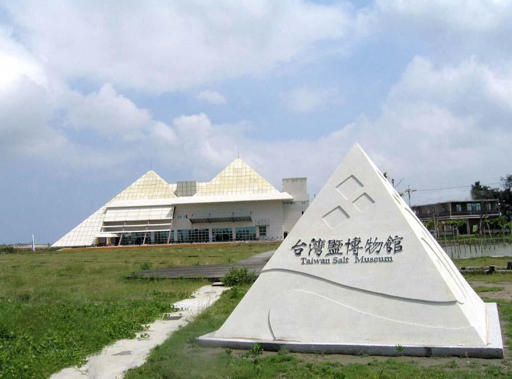 臺南市七股區公所全球資訊網,區內風景景名勝,台灣鹽博物館介紹。