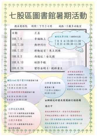 七股區圖書館暑期活動一覽表