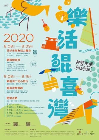 「2020樂活鯤喜灣─共好生活」活動DM