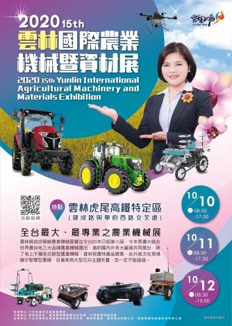 2020第15屆雲林國際農業機械暨資材展DM