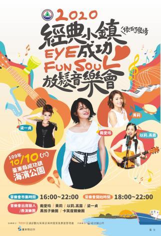 「2020經典小鎮eye成功Fun Soul(放鬆)音樂會」活動DM