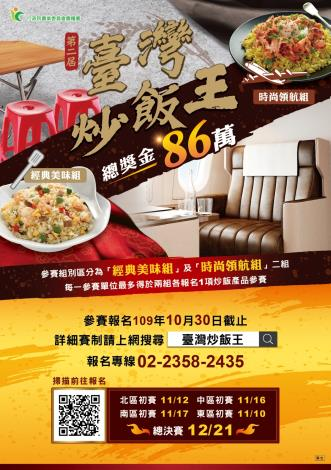 第二屆臺灣炒飯王報名宣傳海報