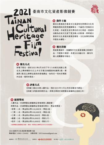 2021年「in臺南無影藏」臺南市文化資產影像競賽-簡介