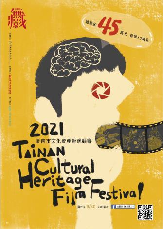 2021年「in臺南無影藏」臺南市文化資產影像競賽DM