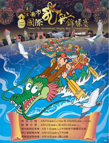 2021臺南市國際龍舟錦標賽DM.PNG