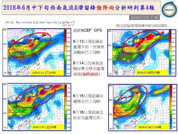 6月13日天氣資料