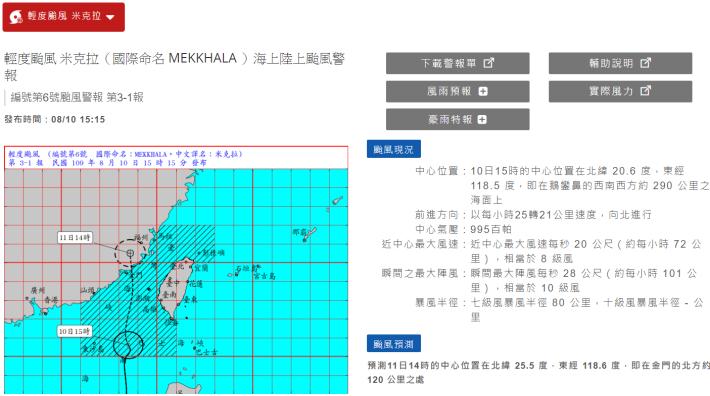 編號第6號颱風警報第3-1報.PNG