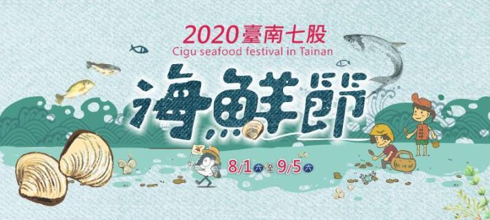 2020臺南七股海鮮節