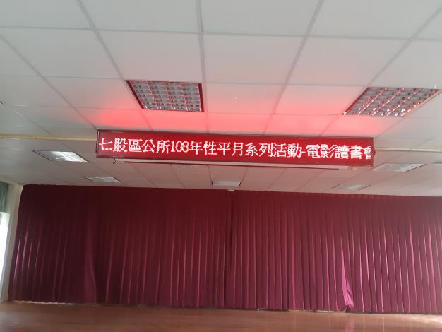 活動宣傳跑馬燈