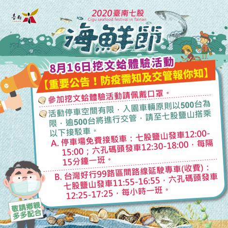 8月16日挖文蛤體驗活動「重要公告!防疫需知及交管報你知」DM