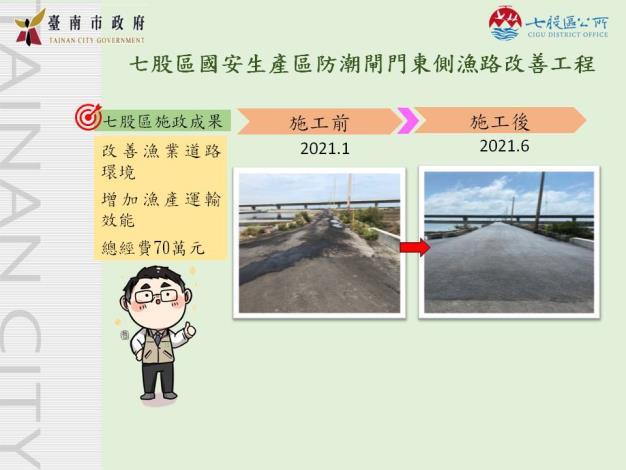 七股區國安生產區防潮閘門東側漁路改善工程