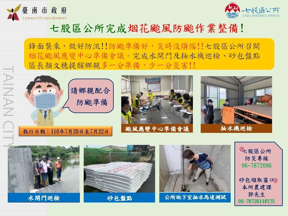 七股區公所完成烟花颱風防颱作業整備