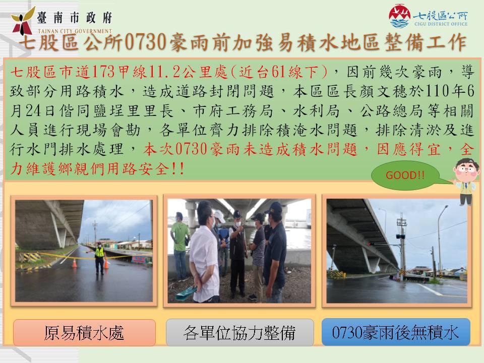 七股區公所0730豪雨前加強易積水地區整備工作