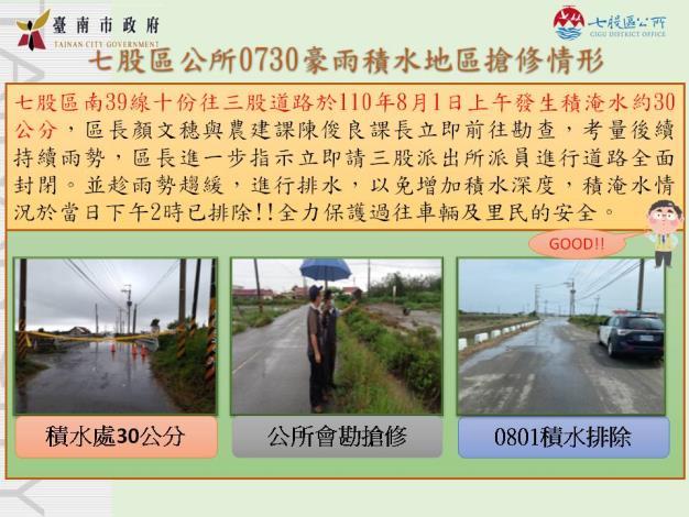 七股區公所0730豪雨積水地區搶修情形