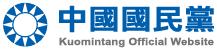 中國國民黨網頁