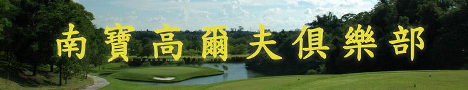 南寶高爾夫球場網頁