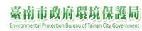 臺南市環境保護局