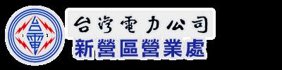 台灣電力公司新營區營業處