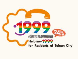 1999台南市民服務熱線網頁