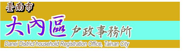 臺南市大內區戶政事務所網頁