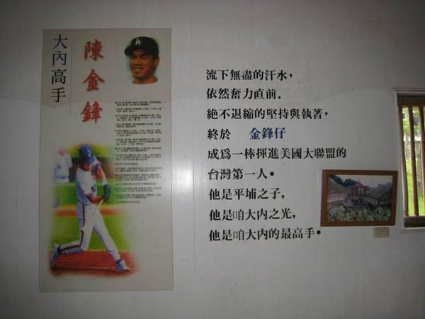大內知名人物-棒球好手陳金鋒