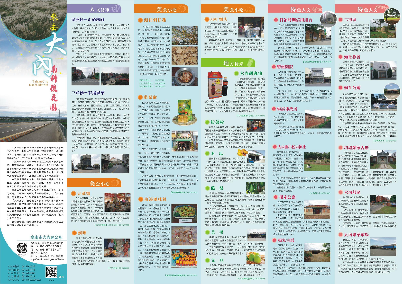 導覽圖正面介紹的有本區之人文誌事、美食小吃、地方特產、特色人文