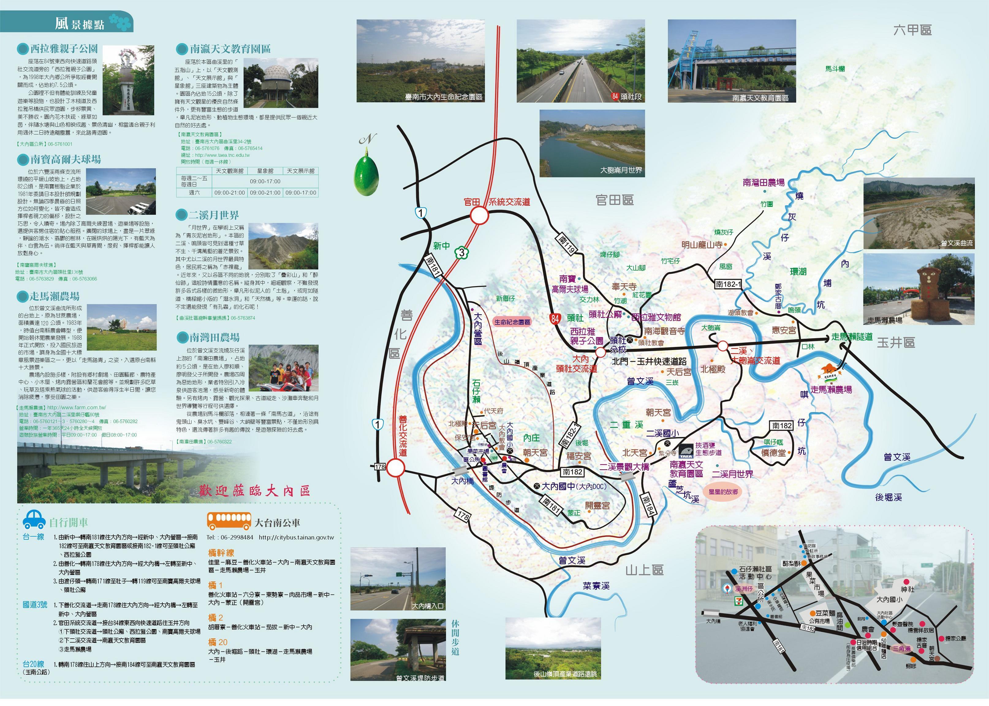 導覽圖背面介紹有本區之風景據點、交通路線圖及如何自行開車或搭乘大台南公車至本區