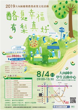 2019大內區酪梨農業產業文化活動-酪夏幸福 有梨真好-海報設計2