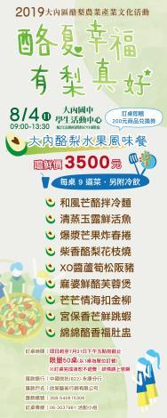 2019大內區酪梨農業產業文化活動-酪夏幸福 有梨真好-酪梨餐人形立牌1
