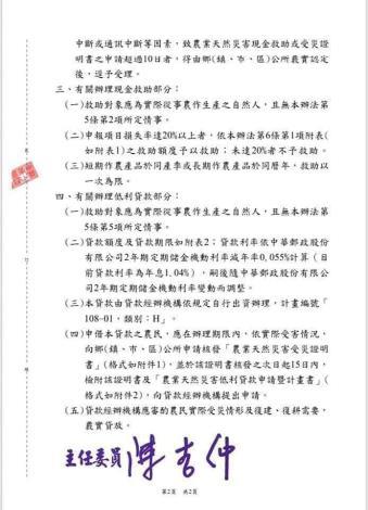 農委會公佈0812豪雨農損現金救助辦法公告背面