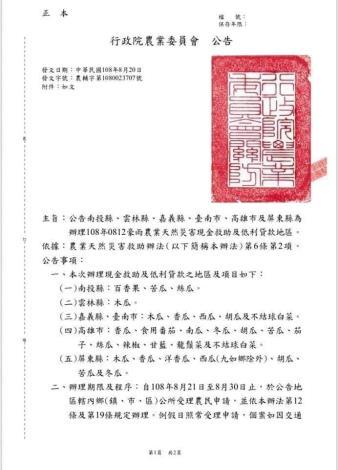 農委會公佈0812豪雨農損現金救助辦法公告正面
