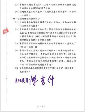 行政院農委會0812改良式芒果天然災害現金補助公文背面