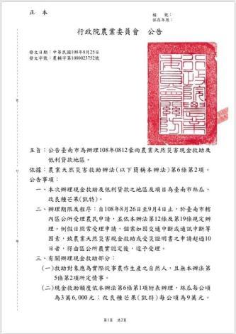 行政院農委會0812改良式芒果天然災害現金補助公文正面