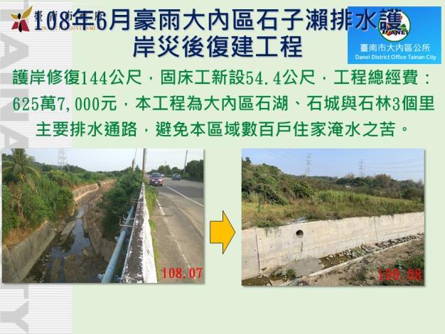 2-108年6月豪雨大內區石子瀨排水護岸災後復建工程ok